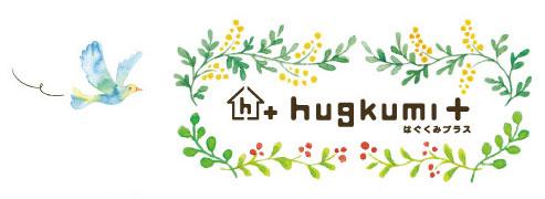 hugkumi+(はぐくみプラス)